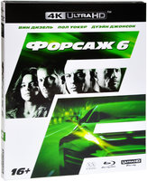 Форсаж 6 (Blu-Ray 4K Ultra HD + Blu-Ray) / The Fast and the Furious 6