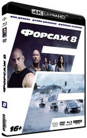 Форсаж 8. Специальное издание (Blu-Ray 4K Ultra HD + Blu-Ray + DVD) / The Fate of the Furious