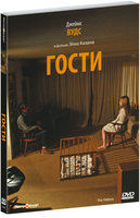 Гости (DVD) / The Visitors