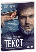 DVD Текст