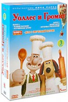 Уоллес и Громит. Подарочное издание (3 DVD) / Wallace and Gromit: A grand day out. The wrong trousers. A close shave. Cracking contraptions. A Matter of Loaf and Death