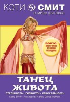 DVD Кэти Смит: Танец живота / Kathy Smith - Flex Appeal: A Belly Dance Workout