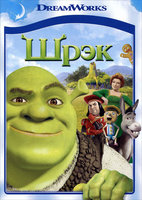 Шрэк (DVD) / Shrek