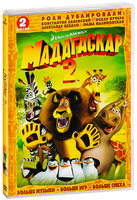 DVD Мадагаскар 2 (2 DVD) / Madagascar: Escape 2 Africa