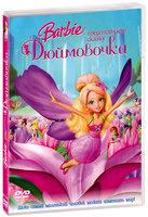 Barbie представляет сказку: Дюймовочка (DVD)