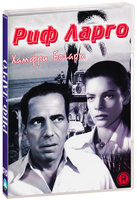 Риф Ларго (DVD-R) / Key Largo
