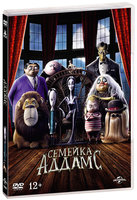 Семейка Аддамс (DVD) / The Addams Family