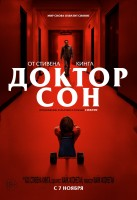 Доктор Сон (DVD) / Doctor Sleep