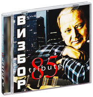 Юрий Визбор 85 Tribute (CD)