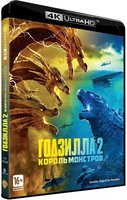 Годзилла 2: Король монстров (Blu-Ray 4K Ultra HD) / Godzilla: King of the Monsters