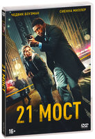 21 мост (DVD) / 21 Bridges