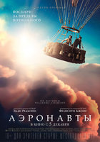 Аэронавты (DVD) / The Aeronauts