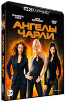 Ангелы Чарли (Blu-Ray 4K Ultra HD) / Charlie's Angels