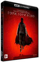 Гори, гори ясно (Blu-Ray 4K Ultra HD) / Brightburn