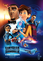 Камуфляж и шпионаж (DVD) / Spies in Disguise