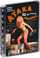 DVD Атака 50-футовой женщины / Attack of 50-ft Woman