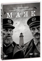 Маяк (DVD) / The Lighthouse