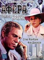 DVD Афера Томаса Крауна (1968) / The Thomas Crown Affair / The Crown Caper