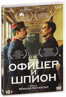 Офицер и шпион (DVD) / J'accuse
