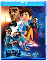 Камуфляж и шпионаж (Blu-Ray) / Spies in Disguise
