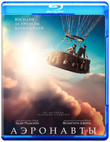 Аэронавты (Blu-Ray) / The Aeronauts