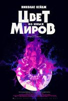 Цвет из иных миров (DVD) / Color Out of Space