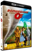 Волшебник страны Оз (Blu-Ray 4K Ultra HD) / The Wizard of Oz