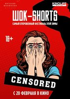 ШОК-Shorts (DVD) / Shok-Shorts