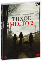 DVD Тихое место 2 / A Quiet Place Part II