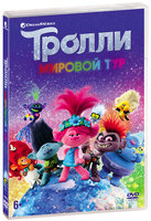 Тролли. Мировой тур (DVD) + тетрадь с заданиями / Trolls World Tour