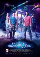 Билл и Тед (DVD) / Bill & Ted Face the Music