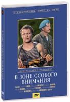 В зоне особого внимания (DVD) Мосфильм. Владимир