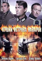 DVD Пушки острова Наварон / The Guns of Navarone