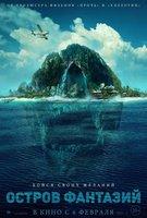 Остров Везения