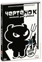 Чертенок (DVD) / The Imp