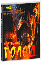 Смертельный голод (DVD) / I, Zombie: The Chronicles of Pain