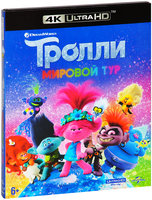 Тролли. Мировой тур (Blu-Ray 4K Ultra HD) + тетрадь с заданиями / Trolls World Tour
