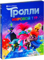 Тролли. Мировой тур (3D+2D) (Real 3D Blu-Ray + Blu-Ray) + тетрадь с заданиями / Trolls World Tour