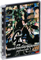 Крутой учитель Онидзука. Десятый зачет (DVD) / GTO: Great Teacher Onizuka