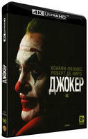 Джокер (Blu-Ray 4K Ultra HD) / Joker