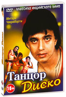 Танцор диско (DVD) / Disco Dancer