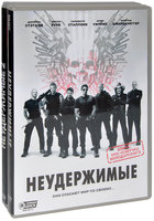 Неудержимые / Неудержимые 2 (2 DVD) / The Expendables / The Expendables 2