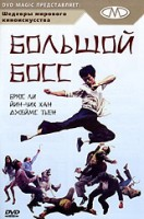 Большой босс (DVD) / Tang shan da xiong / China Mountain Big Brother / Fists of Fury