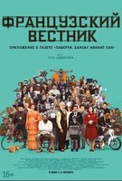 Французский вестник. Приложение к газете «Либерти. Канзас ивнинг сан» (DVD) / The French Dispatch
