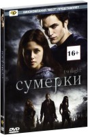 Сумерки (DVD) / Twilight