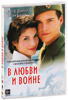 В любви и войне (DVD) / In Love and War