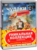 Для нее, него - для них. Фантом + Чудаки 3D (2 DVD) / The Darkest Hour / Jackass 3D