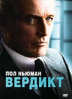 Вердикт (DVD) / The Verdict