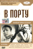 В порту (DVD) / On the Waterfront