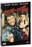 Дуэль на Силвер-Крик (DVD) / The Duel at Silver Creek / Claim Jumpers